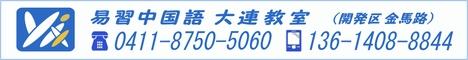 易習中国語 大連教室 開発区